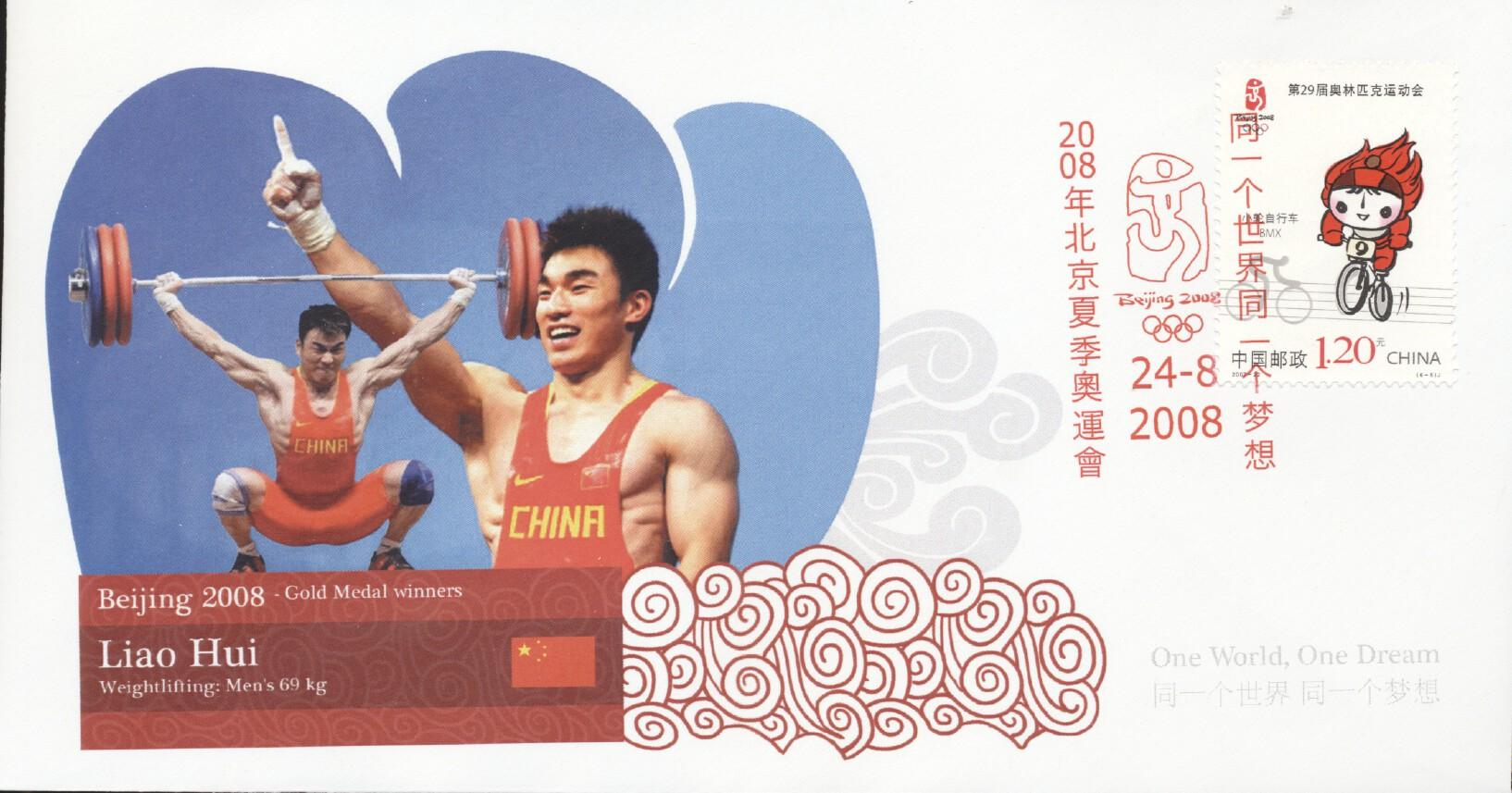 Stamps with Olympic Games from China P.R. (image for product #240840)