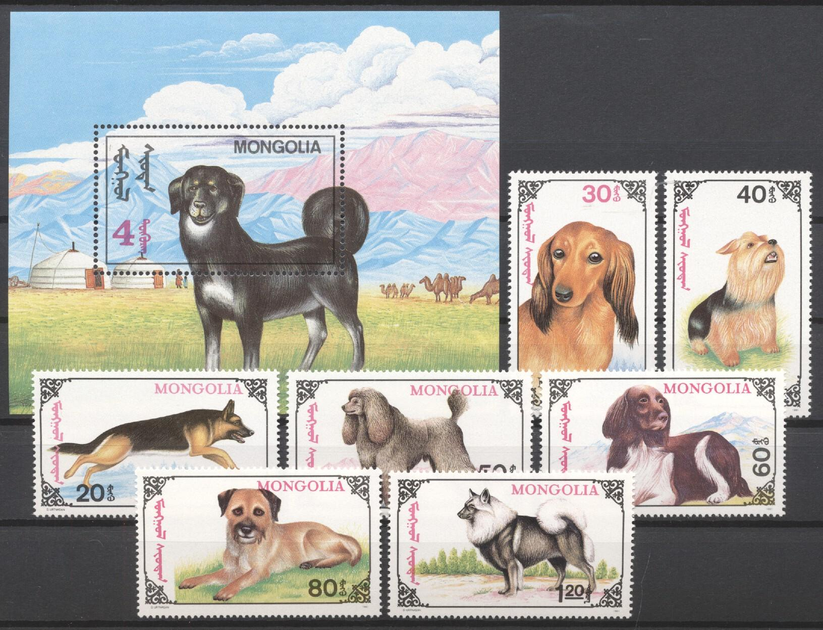 Stamps with Dogs from Mongolia (image for product #252838)