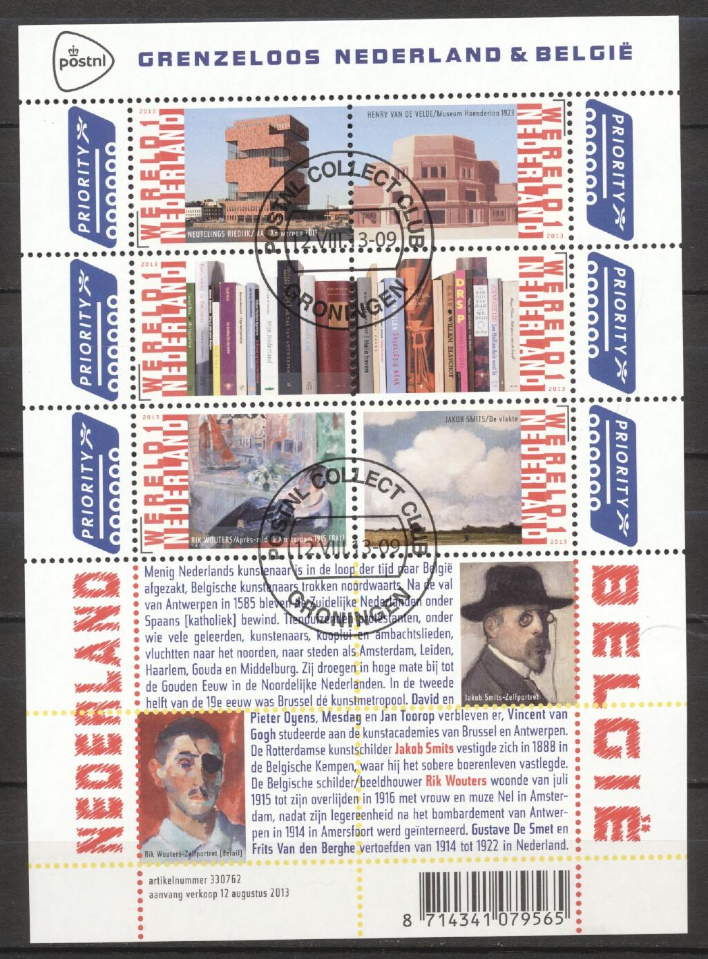 Stamps with Architecture, Art, Culture from Netherlands (image for product #254381)