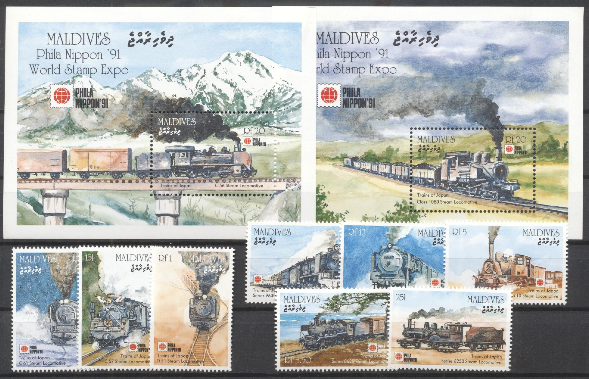 Stamps with Train / Railway from Maldives (image for product #255402)