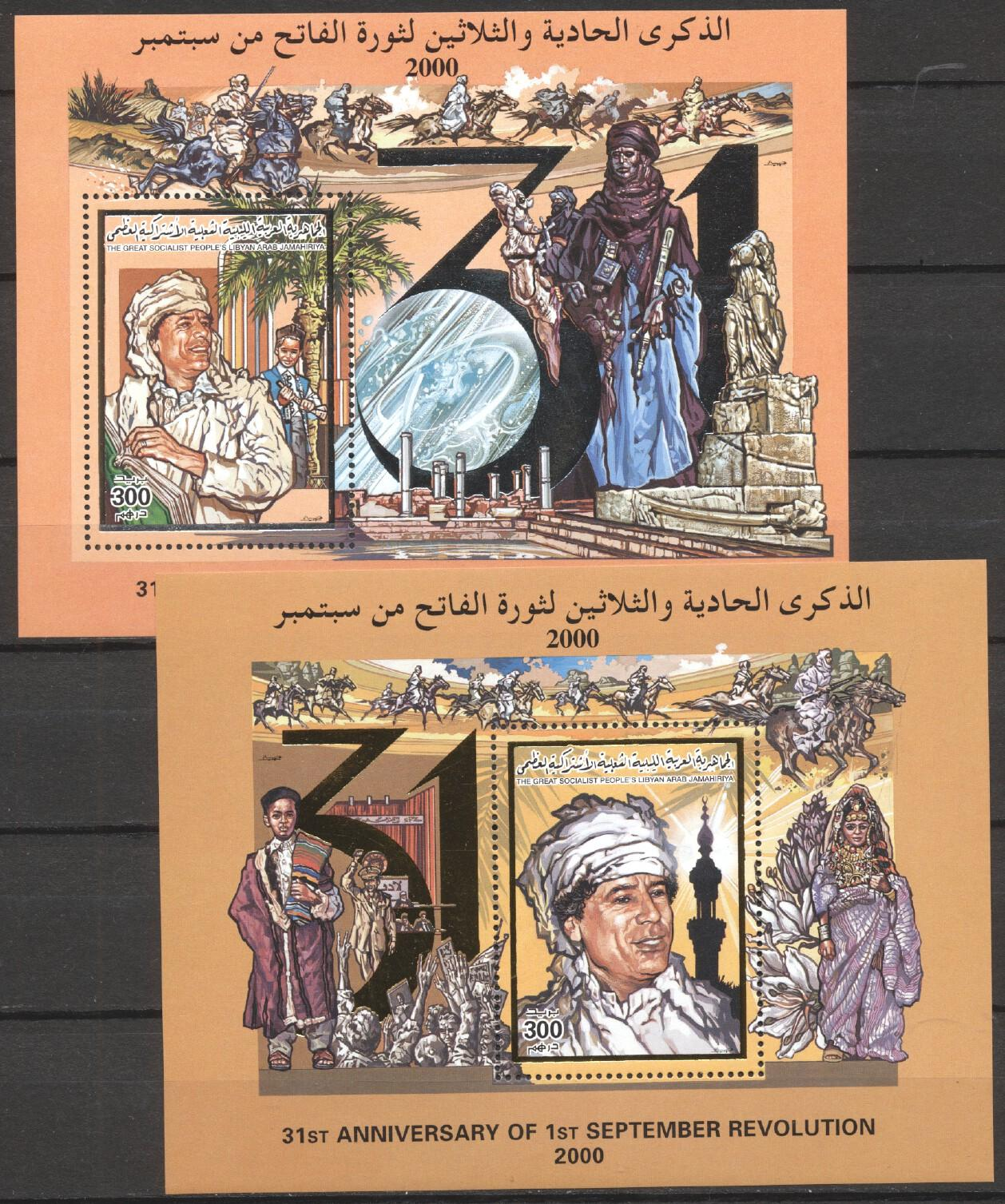 Stamps with Famous Persons, War from Libya (image for product #259146)