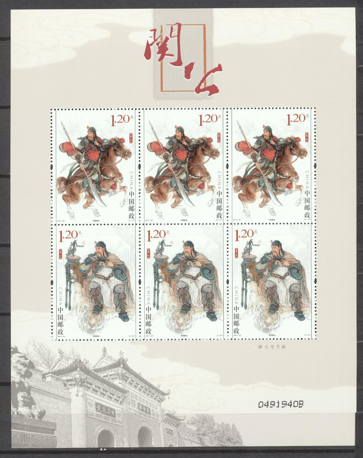 Stamps with Horse, Art (Asia) from China P.R. (image for product #263257)