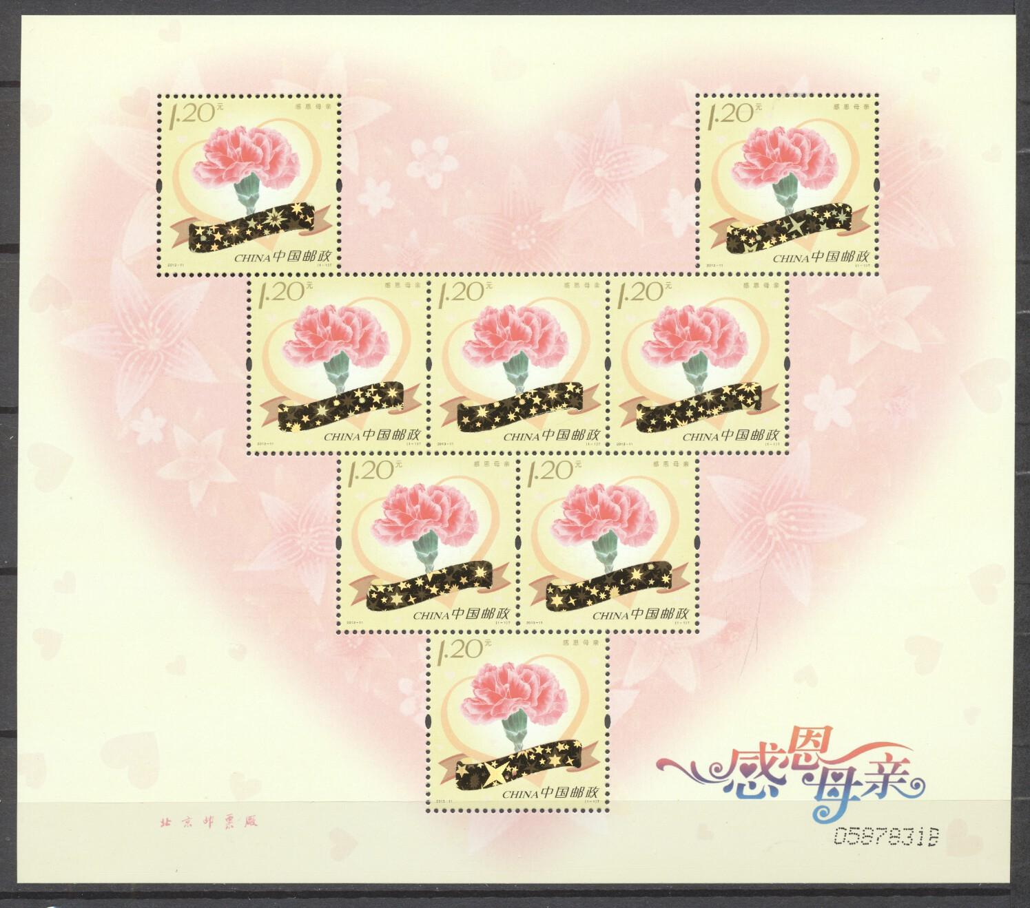 Stamps with Flowers, Greetings from China P.R. (image for product #263279)