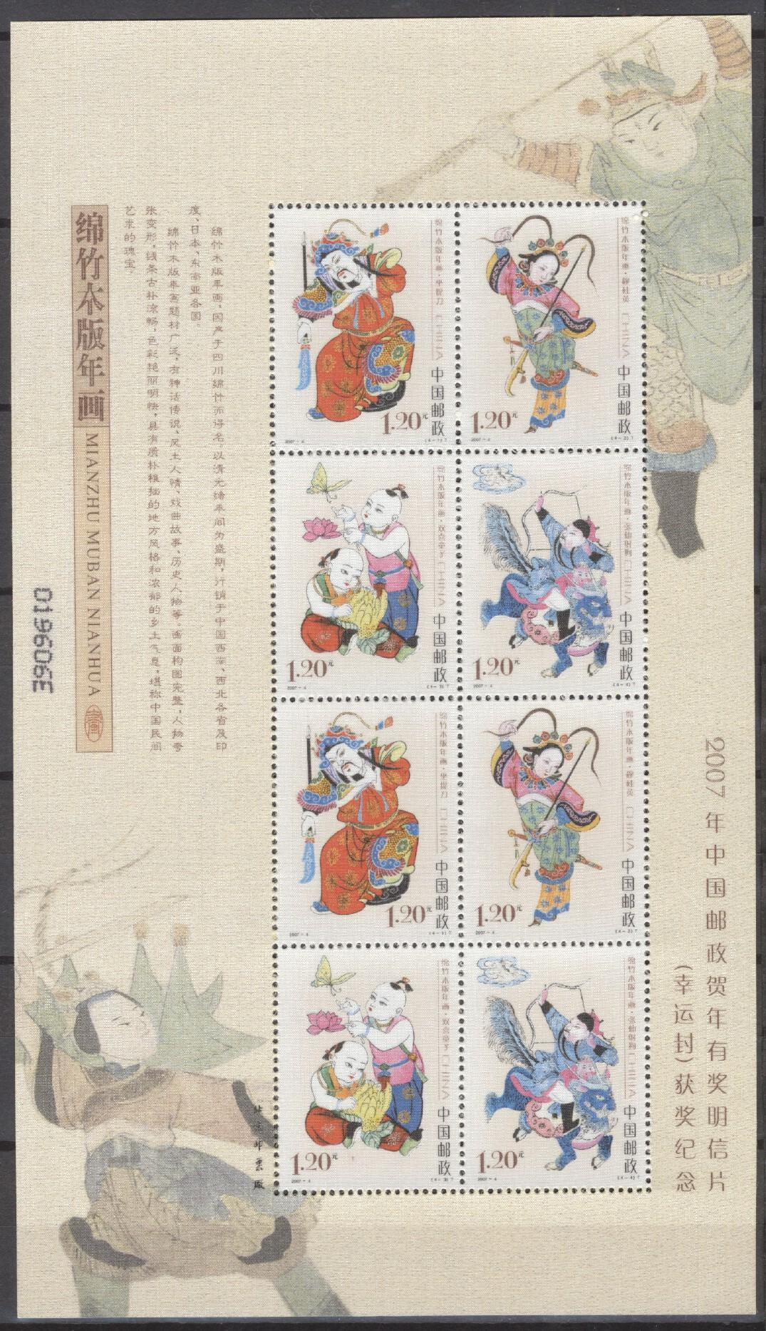 Stamps with Special shapes, Culture, Clothing / Fashion from China P.R. (image for product #264617)