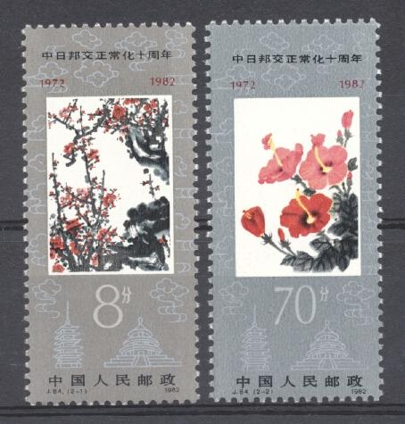 Stamps with Flowers from China P.R. (image for product #289019)