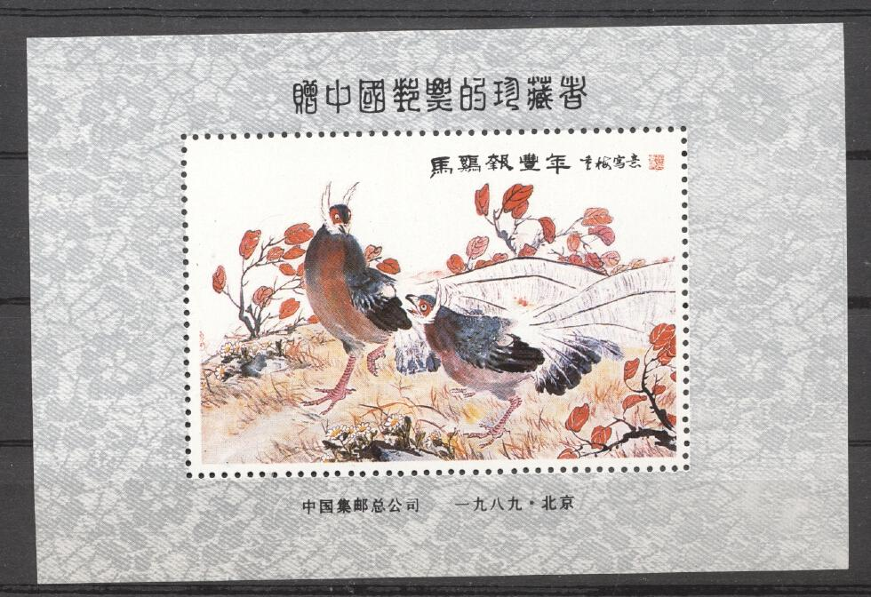Stamps with Bird from China (image for product #289464)